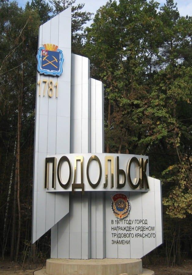 Циклевка паркета в Подольске