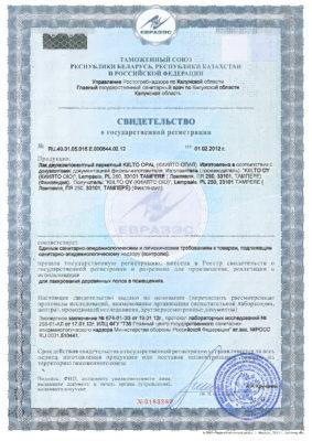 Свидетельство о государственной регистрации лака «Kilto Opal»