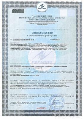 Свидетельство о государственной регистрации лака «Kilto Topaz»