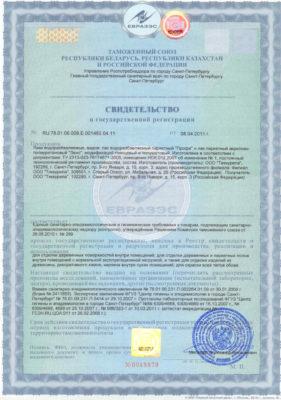 Свидетельство о государственной регистрации лака «Профи»