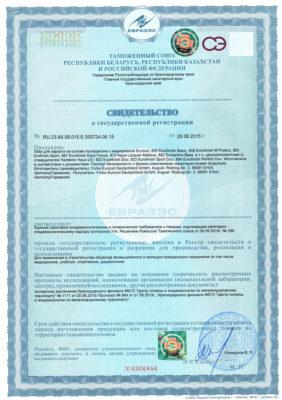 Свидетельство о государственной регистрации лака «Eurocol 855»