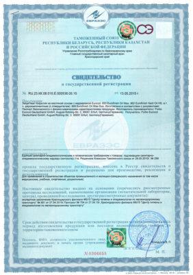 Свидетельство о государственной регистрации лака «Eurocol 850»