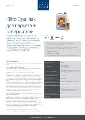 Техническая спецификация лака «Kilto Opal»